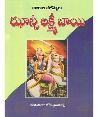Balala Bommala Jansi Lakshmi Bai