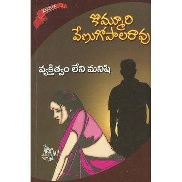 Vyakthithvam Leni Manishi