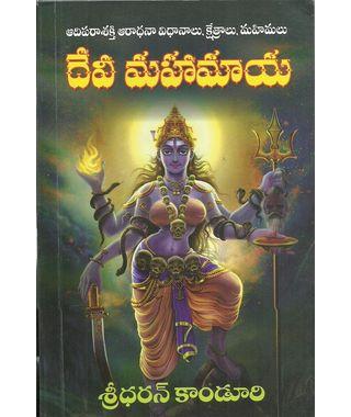 Devi Mahamaya