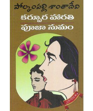 Karpoora Harathi Pooja Sumam