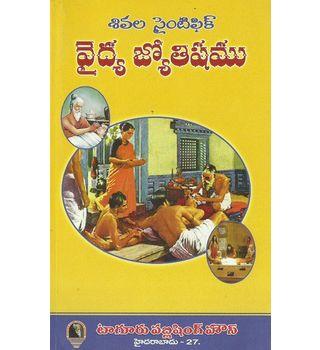 Vaidya Jyothisyam