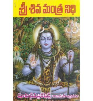 Sri Siva Mantra Nidhi