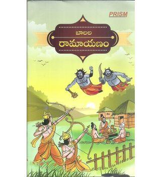 Balala Ramayanam