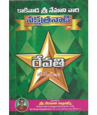 Nakshatranadi- Revathi