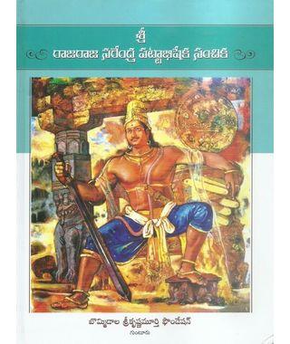 Sri Raajaraaja Narendra Pattaabhisheka Sanchika