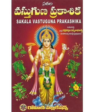 Sakala Vasthuguna Prakashika