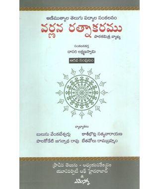 Varnana Ratnakaramu 6