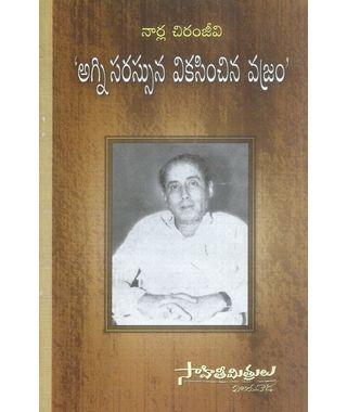 Agni Sarassuna Vikasinchina Vajram