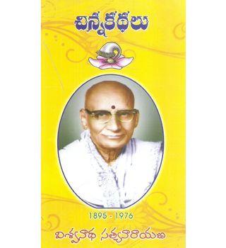 Chinna Kathalu