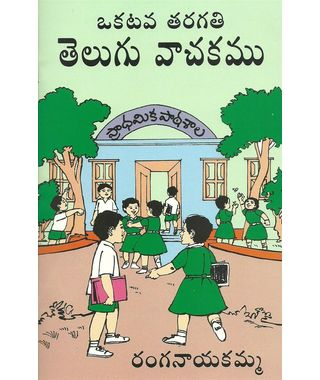 Telugu Vachakam
