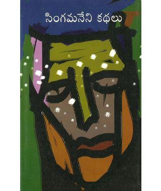 Singamaneni Kadhalu