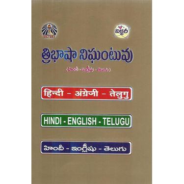 Tribhasha Nighantuvu