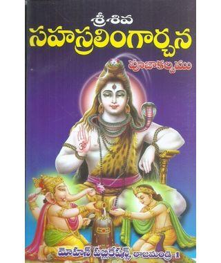 Sri Siva Sahasra Lingarchana