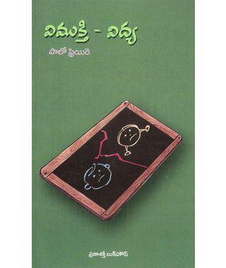 Vimukthi- Vidya
