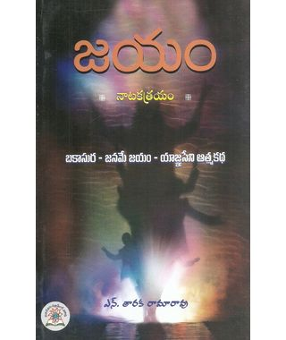Jayam- Natakatrayam