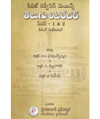 Civil service Mains Telugu Literature Paper- 1 & 2 Reading Material