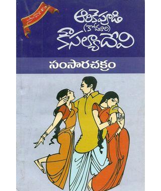 Samsara Chakram