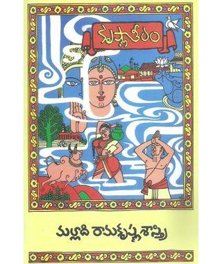 Krishnateeram