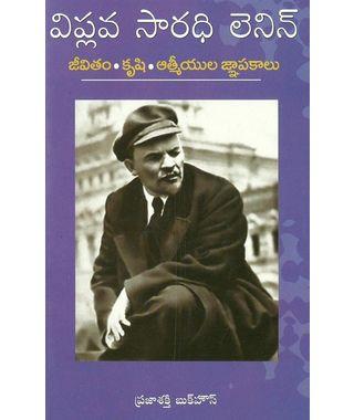 Viplava Saradhi Lenin