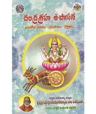 Chandra Graha Upasana