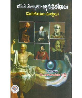 Jeevana Satyalu- Jnanaprabodhalu