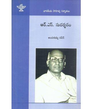 R. S. Sudharshanam