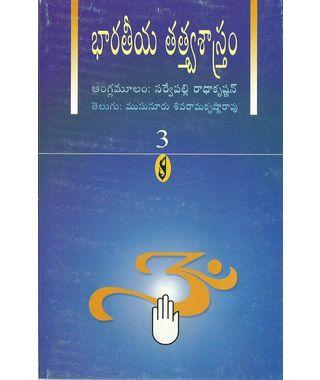 BharatheyaTatva Sastram- 3