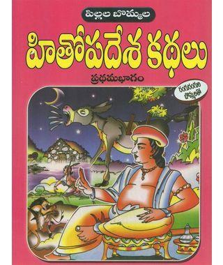 Pillala Bommala Hithopadesha Kadhalu