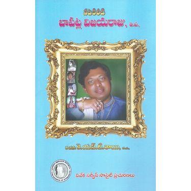 Natakiriti Bapatla Vijayaraju