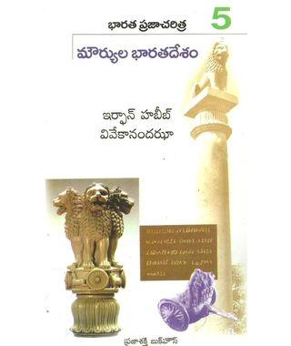 Mouryula Bharatadesam
