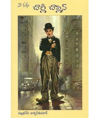 Naa Kadha Charlie Chaplin