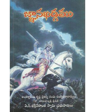 Gnana Khadgamu