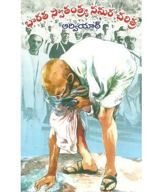 Bharata Swatantra Samara Charitra