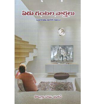 Edu Gantala Varthalu