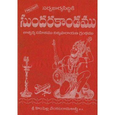 Sundara Kandamu
