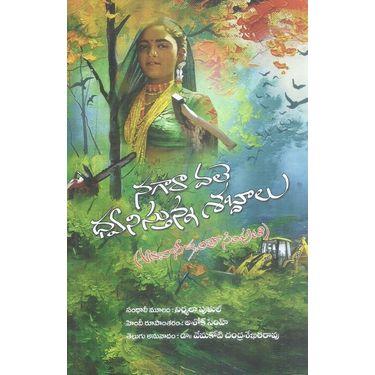 Nagaaraa Vale Dhanistunna Shabdhaalu
