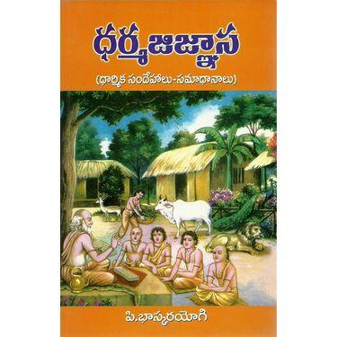 Dharma Jignasa