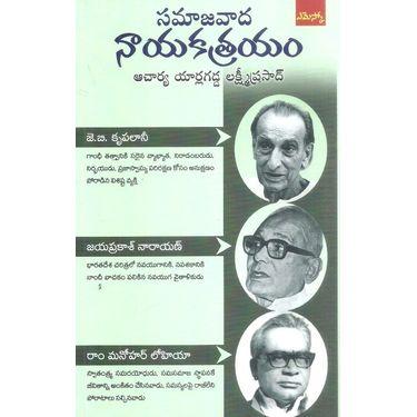 Samajavada Nayakatrayam