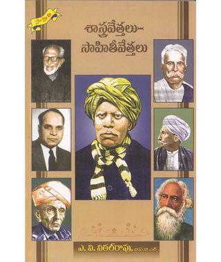 sastravethalu- Sahithivethalu