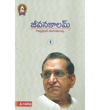 Jeevanakalam 1 & 2