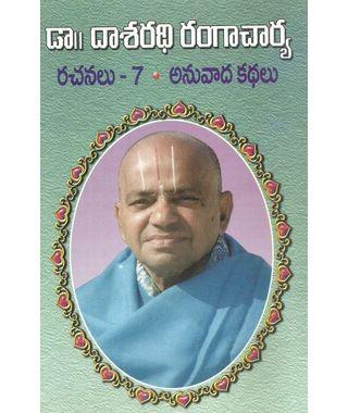 Dasarathi Rangacharya Rachanalu- 7