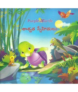 Purple Turtle- Sashvatha Snehithulu