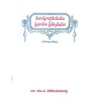 Kalapurnodayamu Prabhavati Pradyumnamu