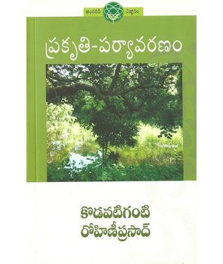 Prakruthi Paryavaranam