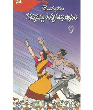 Telugu Nata Communist Udyama Prasthanam