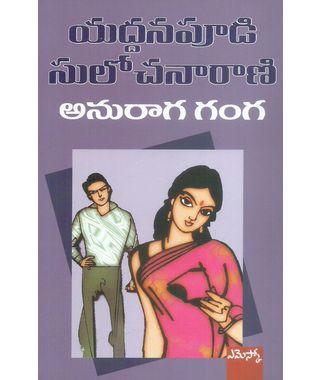 Anuraga Ganga