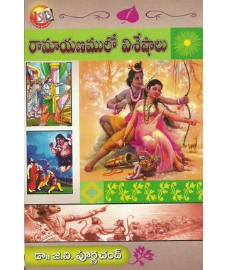 Ramayanam lo Visheshalu