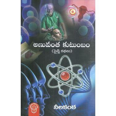 Anuvantha Kutumbam