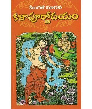 Kala Purnodhayam