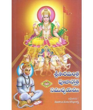 Sri Sowramantra Pujastotra Samuchhayamu